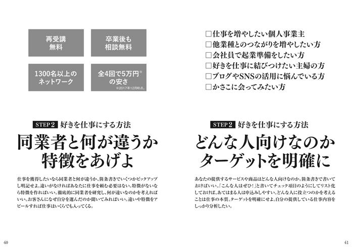特別公開!96ページの無料冊子「独立起業の教科書〜かさこマガジン8」を無料公開!_e0171573_0591627.jpg