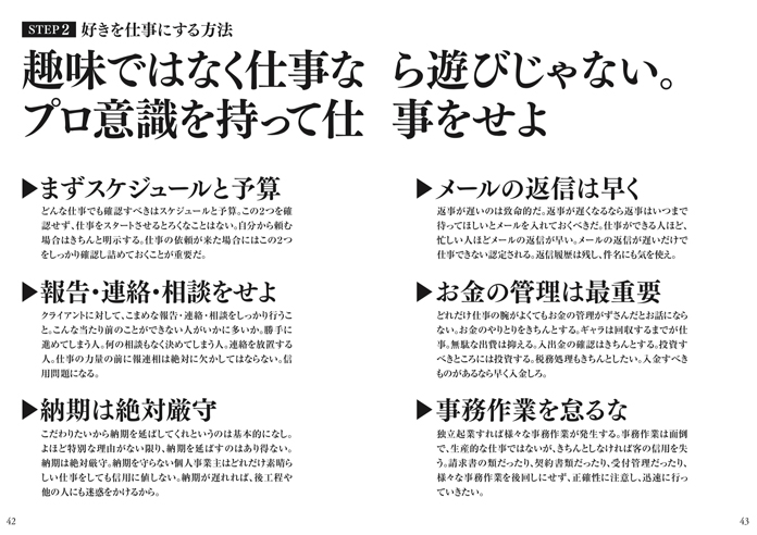 特別公開!96ページの無料冊子「独立起業の教科書〜かさこマガジン8」を無料公開!_e0171573_0592412.jpg