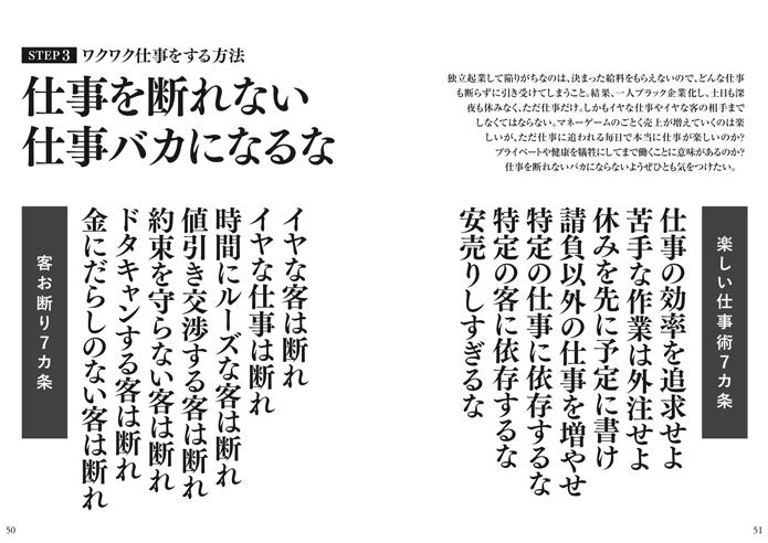 特別公開!96ページの無料冊子「独立起業の教科書〜かさこマガジン8」を無料公開!_e0171573_059524.jpg