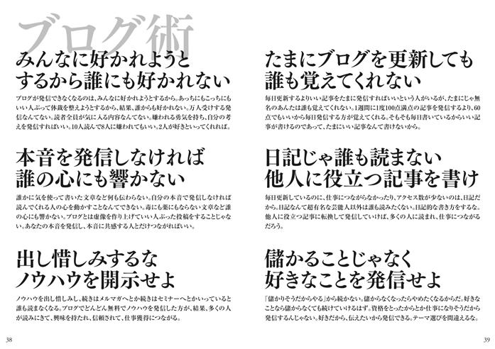 特別公開!96ページの無料冊子「独立起業の教科書〜かさこマガジン8」を無料公開!_e0171573_059739.jpg
