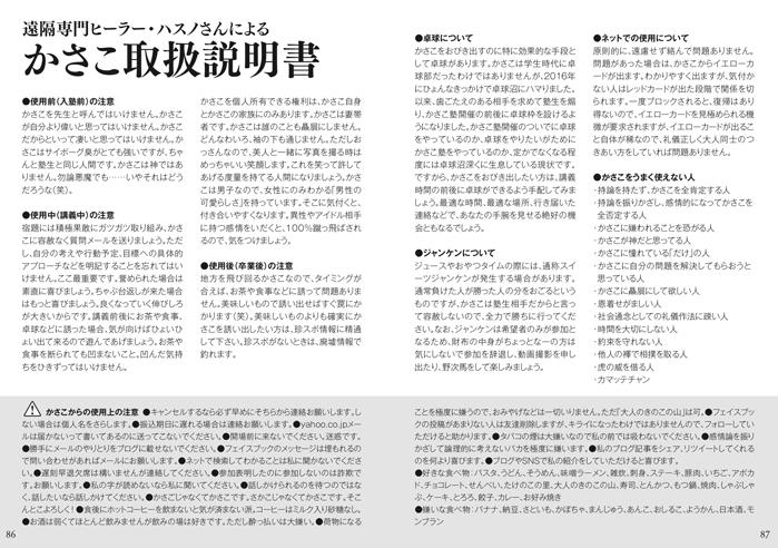 特別公開!96ページの無料冊子「独立起業の教科書〜かさこマガジン8」を無料公開!_e0171573_124272.jpg