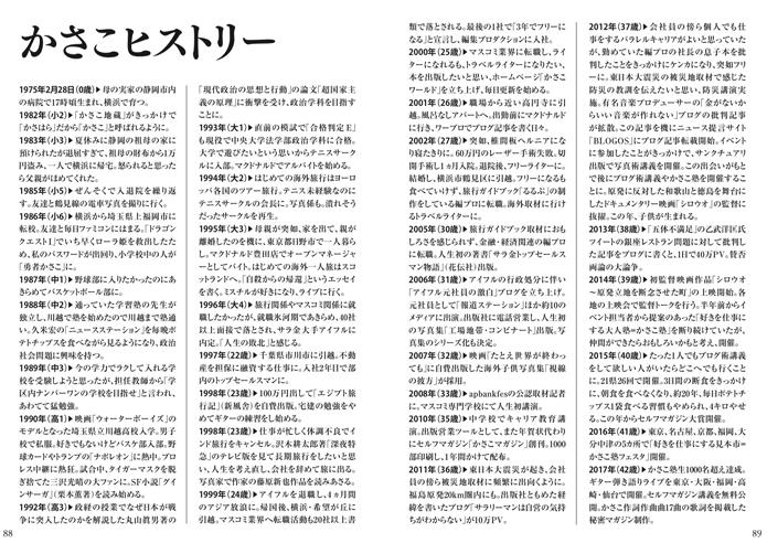 特別公開!96ページの無料冊子「独立起業の教科書〜かさこマガジン8」を無料公開!_e0171573_124892.jpg