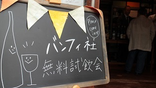 9/22(土)トスカーナ・バンフィ社がやってきた!_b0016474_10342242.jpg