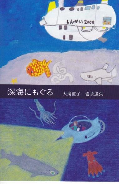 【二人展】深海にもぐる_d0259392_19060854.jpg