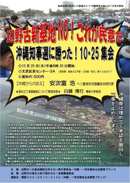 辺野古新基地NO!これが民意だ 沖縄知事選に勝った!10・25集会へ_d0391192_11061441.jpg