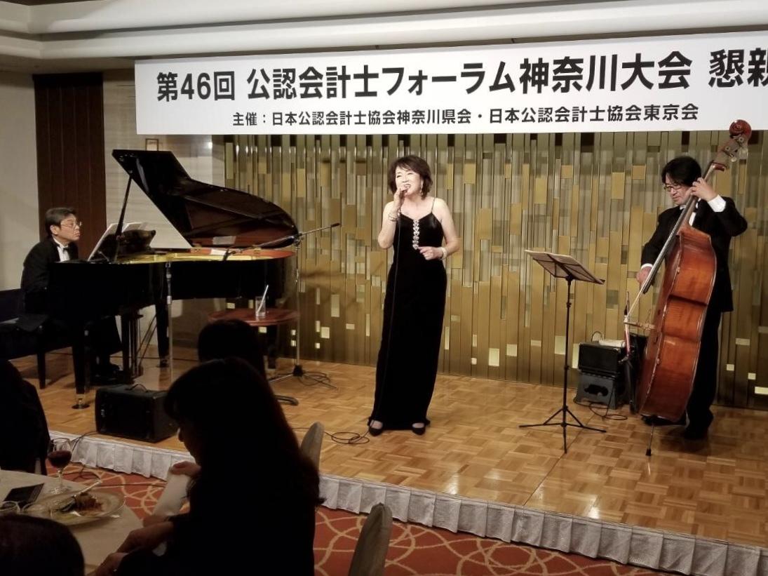 公認会計士フォーラム神奈川大会で歌わせていただきました~_d0103296_13472391.jpg