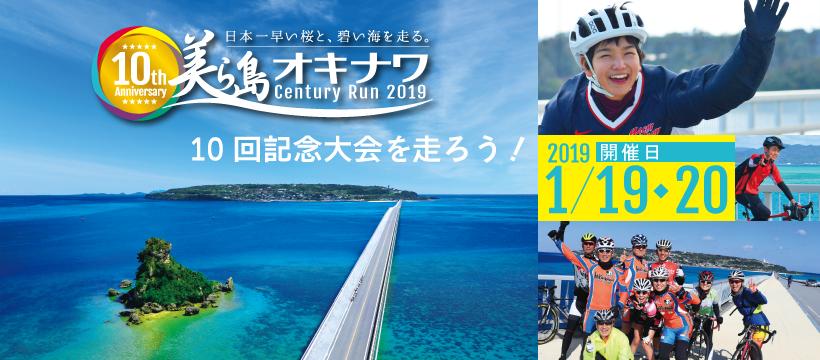 2019 美ら島オキナワセンチュリーラン 申込み完了!_c0132901_19370289.png