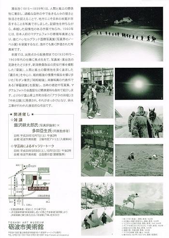 写真家・濱谷浩_f0364509_21062491.jpg