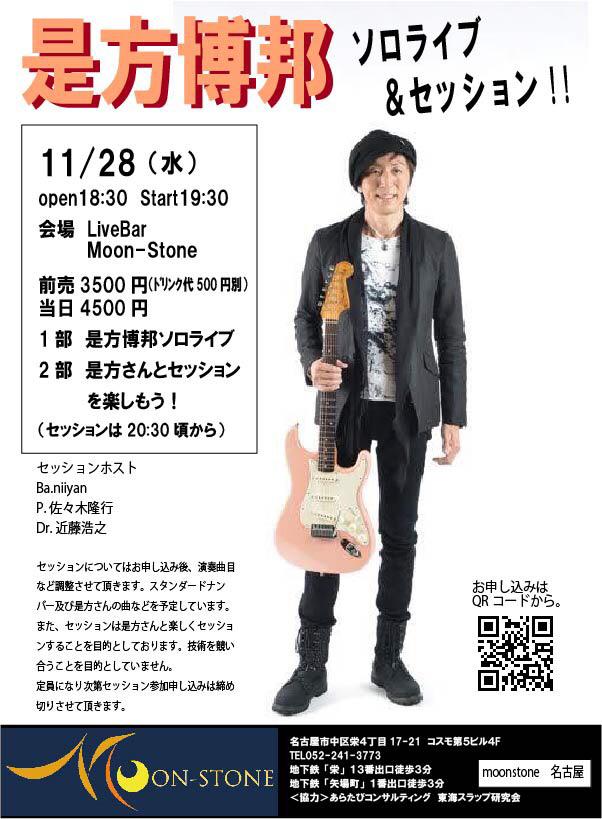 11/28 是方博邦 ソロライブ&セッション!! @名古屋栄 Moon-Stone_a0346212_18102041.jpg