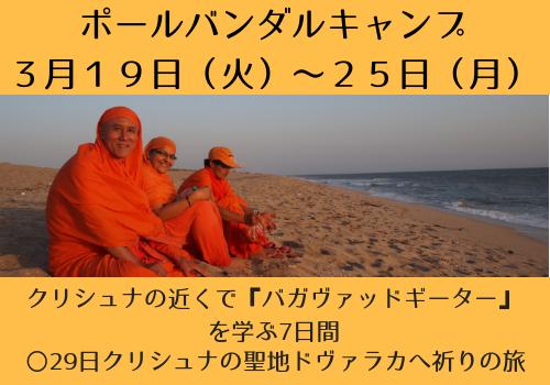 2019年インド日本語キャンプ_d0103413_16285654.png