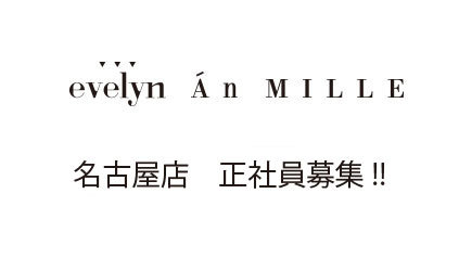 evelyn,AnMILLE 名古屋店正社員スタッフ募集のお知らせ!_e0247225_12304243.jpg