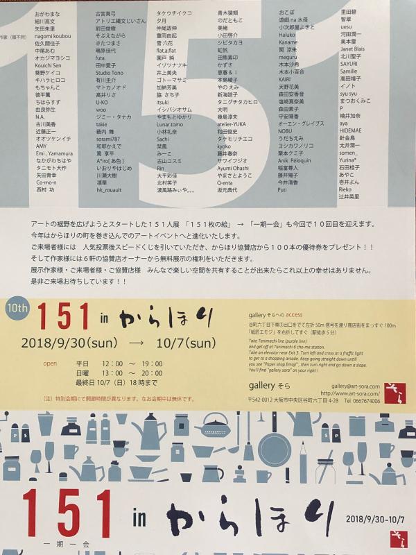 ↑151人展10th 展示様子_a0201730_09015162.jpg