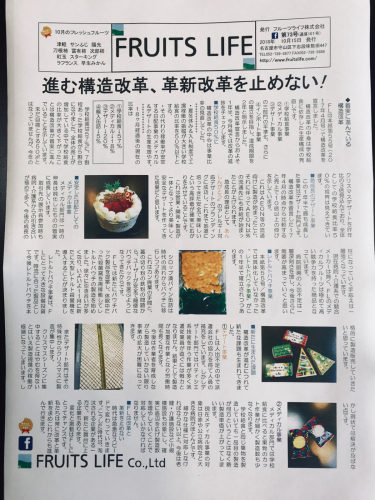 月刊フルーツライフ No.73(通算101号)_a0347953_16041769.jpg