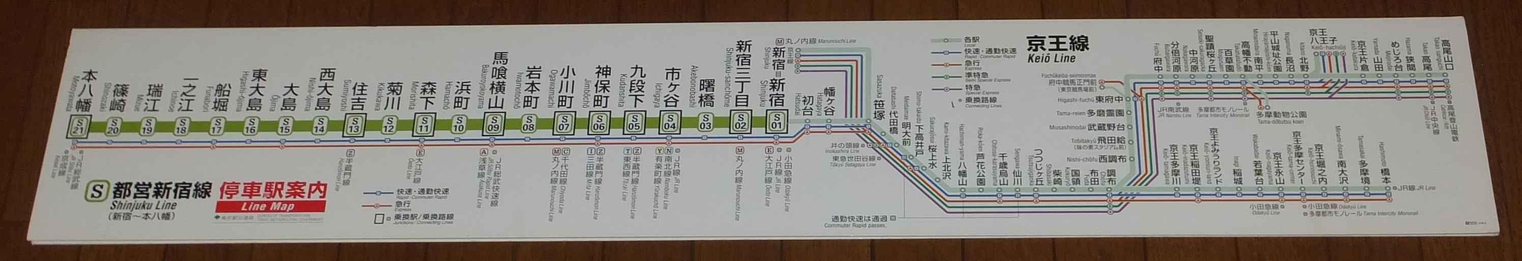 図 路線 新宿 都営 線