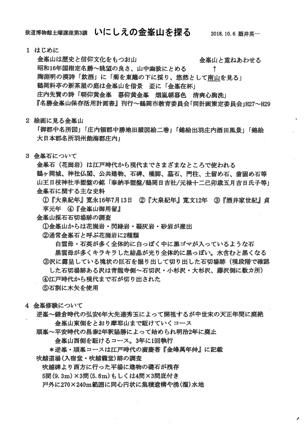 土曜講座「いにしえの金峯山を探る」_f0168873_16535801.jpg