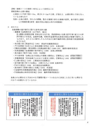 土曜講座「いにしえの金峯山を探る」_f0168873_16542914.jpg