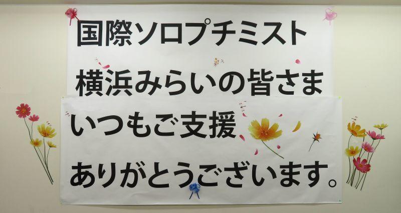 【国際ソロプチミストの皆さまへの感謝会】開催_b0154492_23444198.jpg