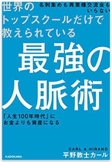 No.4048 10月9日(火):「プラットフォーム戦略✕ネットワーク理論」を習得せよ!_b0113993_08355524.jpg