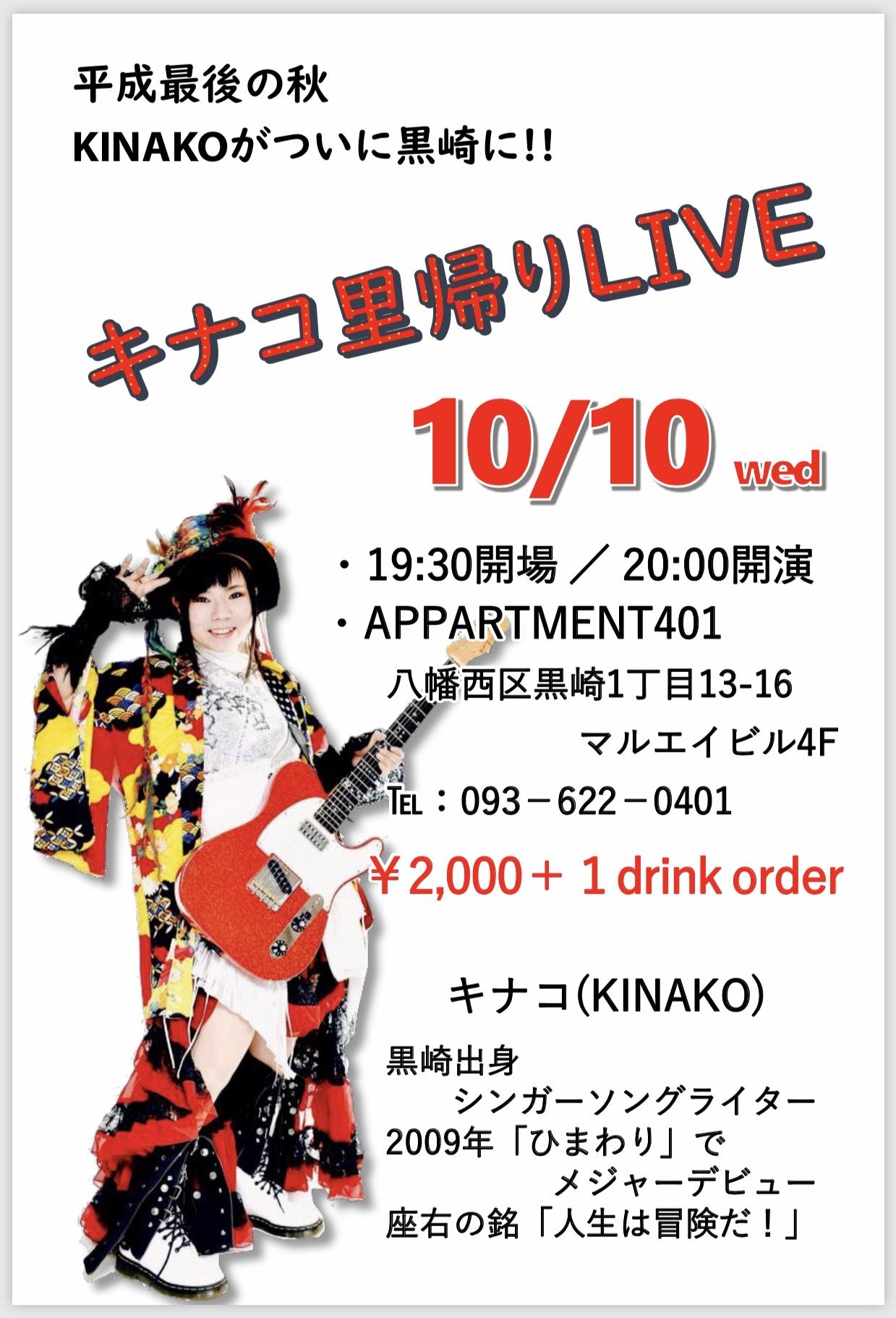 明日は地元黒崎でワンマンライブ(初)_f0115311_15443348.jpeg