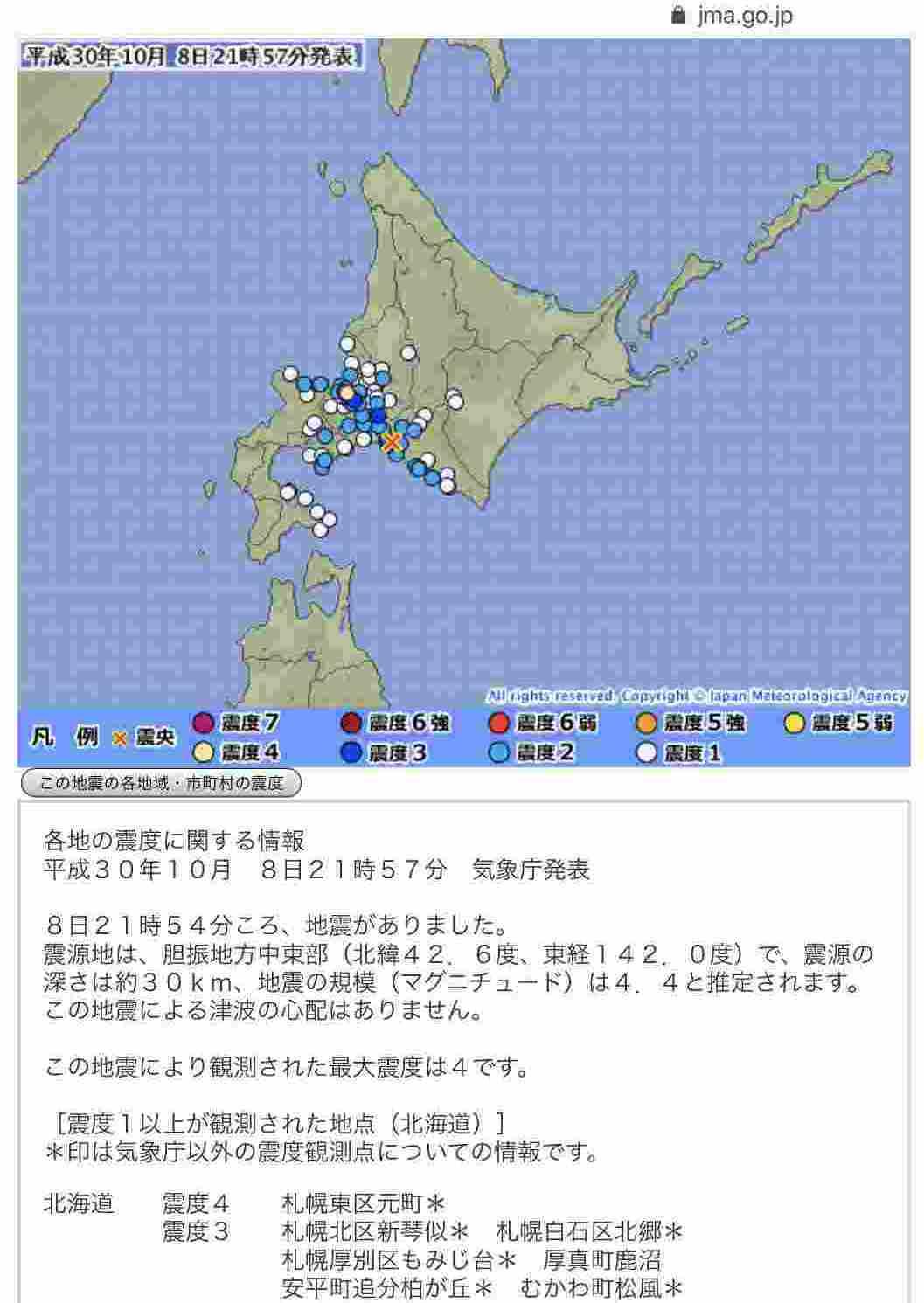 震央よりも揺れた東区元町_c0025115_20524886.jpg