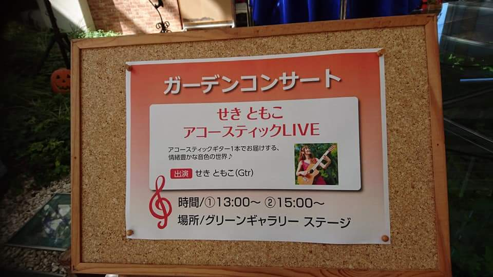 ブルーボネット~ライブ編~ありがとうございました!_f0373339_1311970.jpg