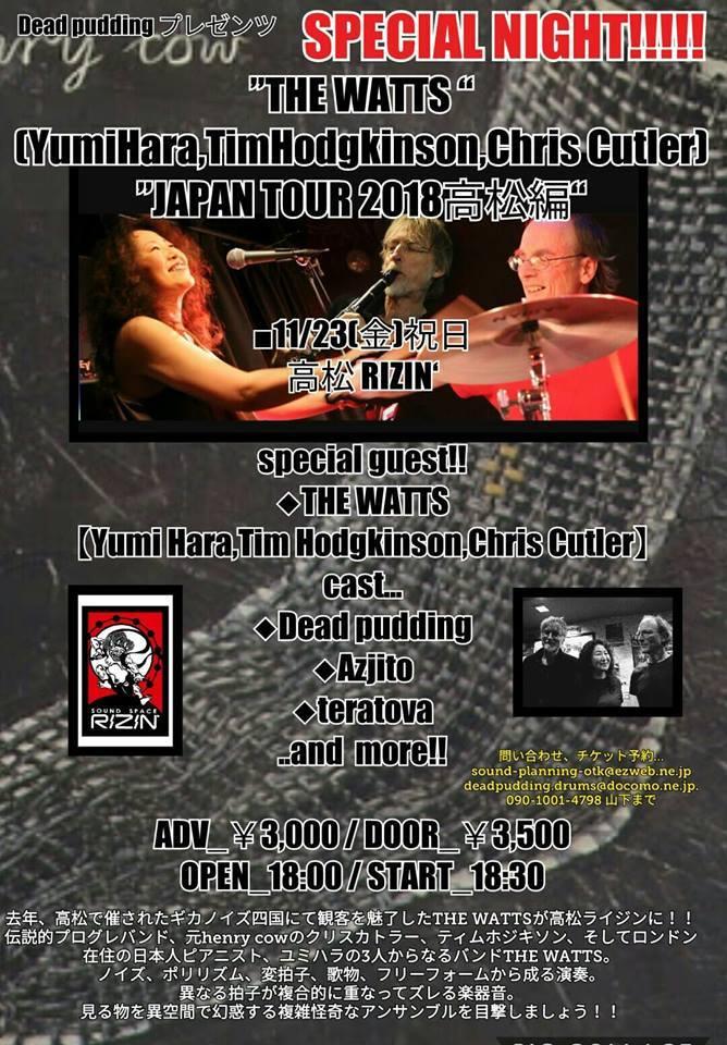 THE WATTS (ティム・ホジキンスン、クリス・カトラー、ユミ・ハラ)日本ツアー2018 総合情報アップデートページ_c0129545_07102903.jpg