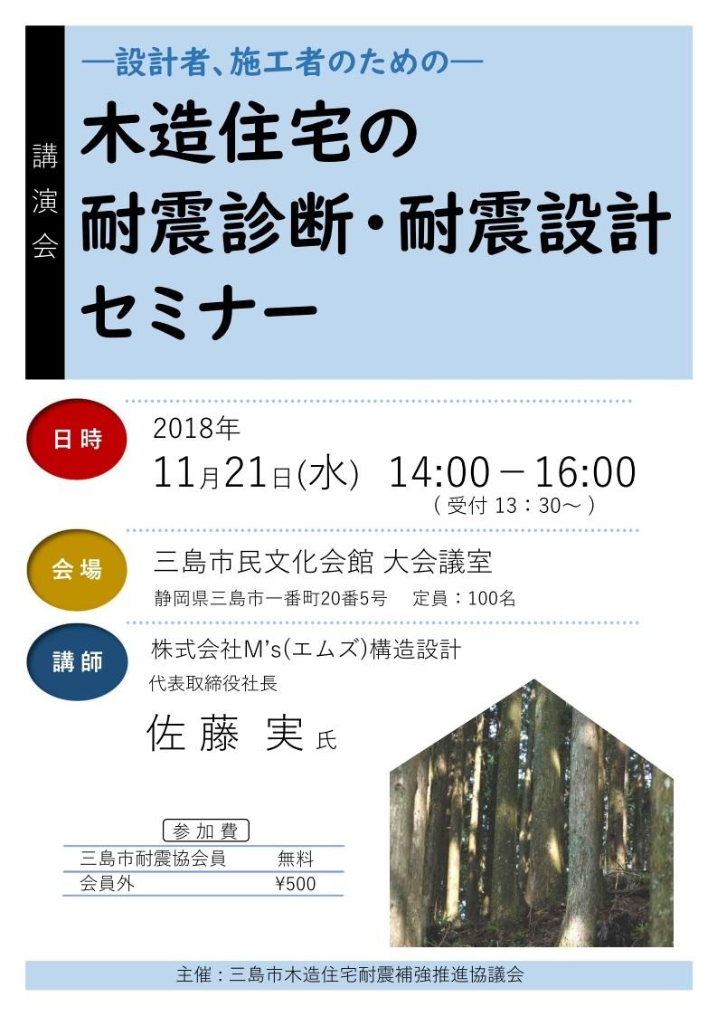 木造住宅の耐震診断・耐震設計セミナー_c0087349_04585499.jpg