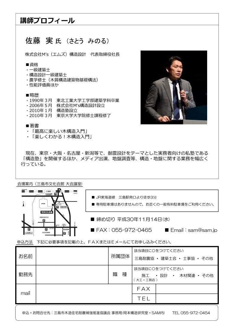 木造住宅の耐震診断・耐震設計セミナー_c0087349_04590293.jpg