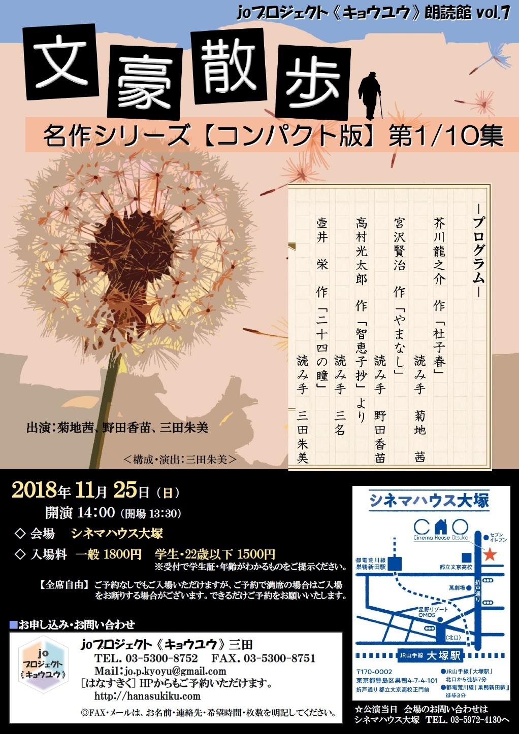 11月25日 朗読会に出演(in 東京)ご案内です。_e0173350_15380006.jpg
