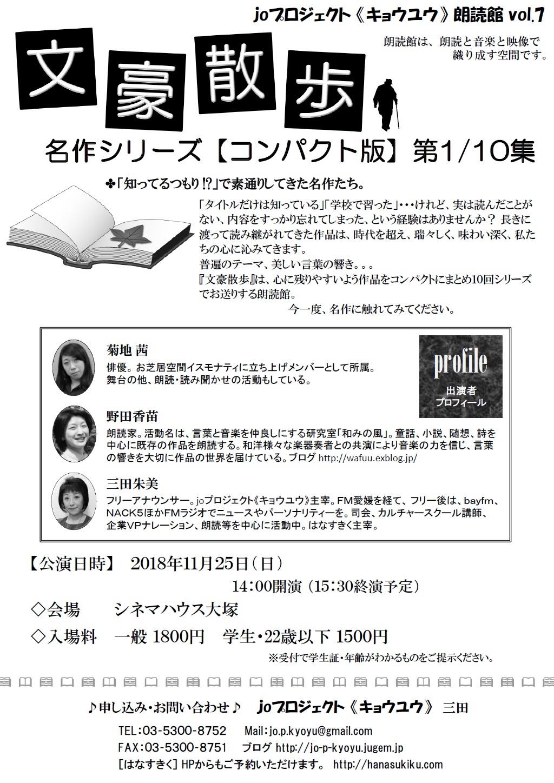 11月25日 朗読会に出演(in 東京)ご案内です。_e0173350_15381049.jpg