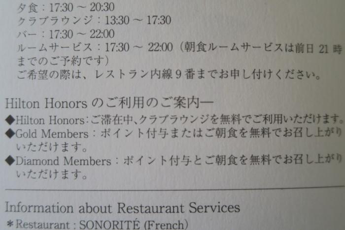 旧軽井沢桔梗キュリオ・コレクション・オブ・ヒルトン (5)_f0036857_745228.jpg