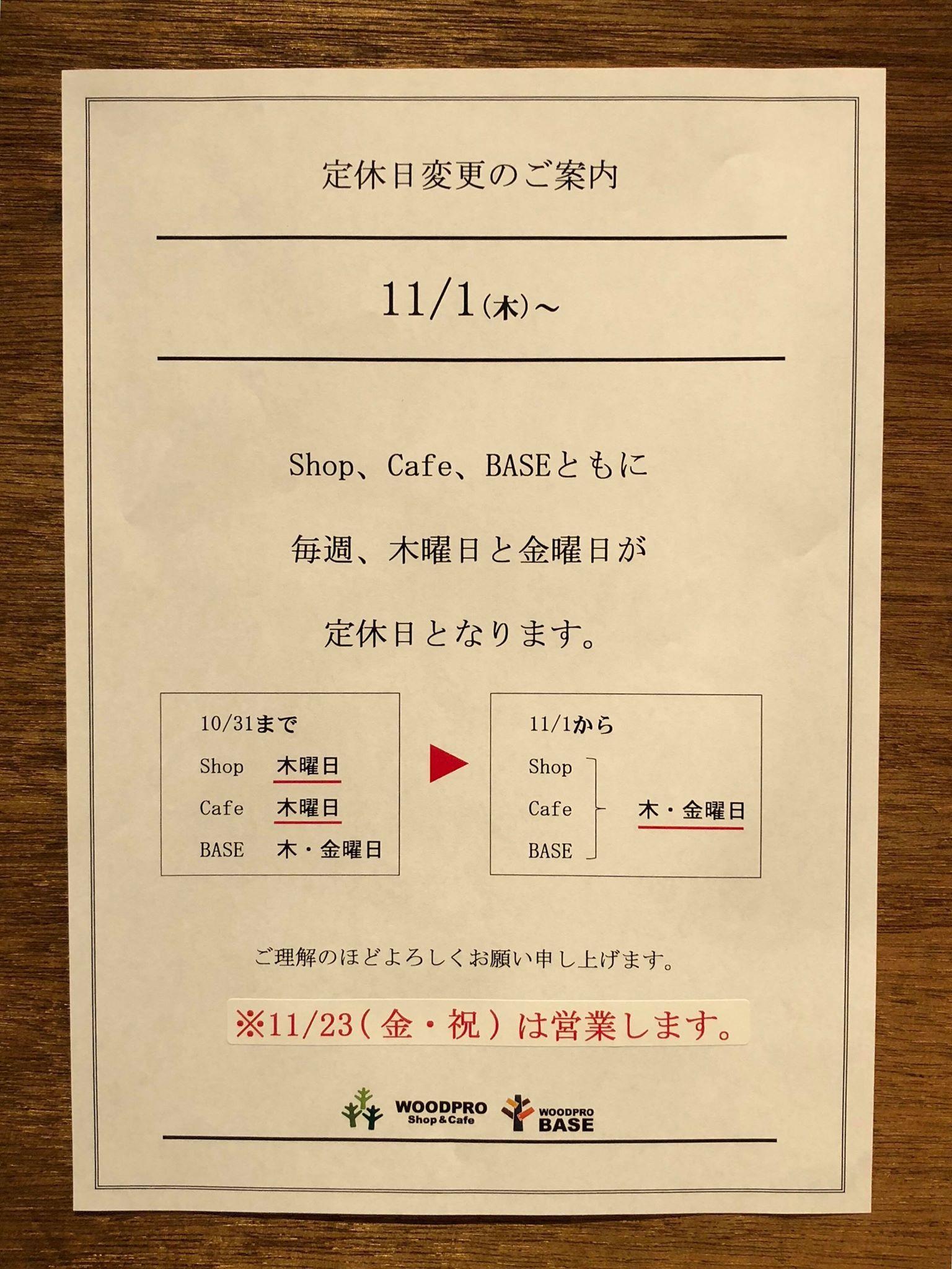 店休日変更のお知らせ_d0237564_17162549.jpg