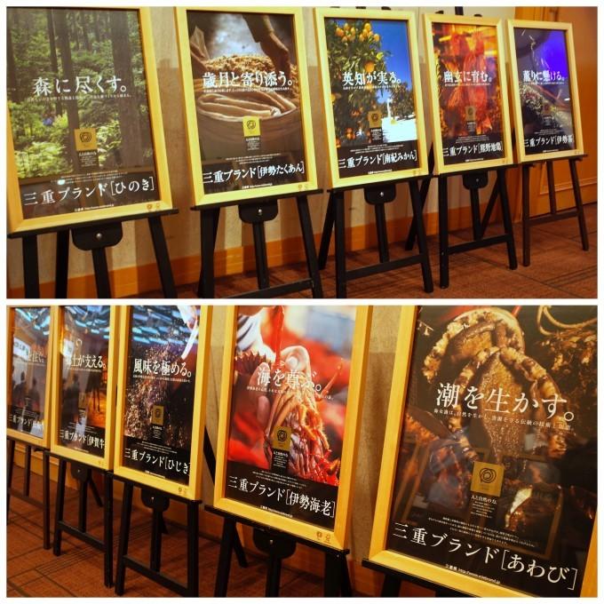 極上の饗宴・三重県レセプション in 帝国ホテル東京_c0188784_22065388.jpg