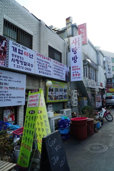 ソウルの鶏出汁スープ麺、タッカルグクスを真似て。_a0223786_14343916.jpg
