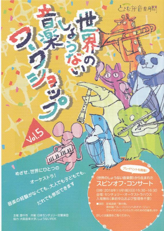 世界のしょうない音楽祭 スピンオフ・コンサート_e0017689_00080327.jpg
