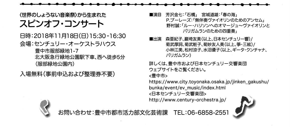 世界のしょうない音楽祭 スピンオフ・コンサート_e0017689_00115844.jpg