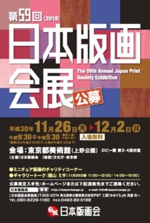 第59回日本版画会展_e0126489_14543337.jpg