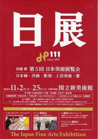 改組 新 第5回日展(日本美術展覧会)_e0126489_15062313.jpg