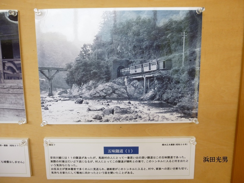 ○ 魚梁瀬森林鉄道写真展_f0111289_06463073.jpg