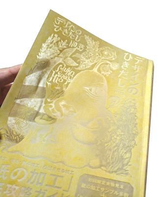 『デザインのひきだし35』特集は「紙の加工」徹底攻略ガイド!!_c0207090_16365501.jpg