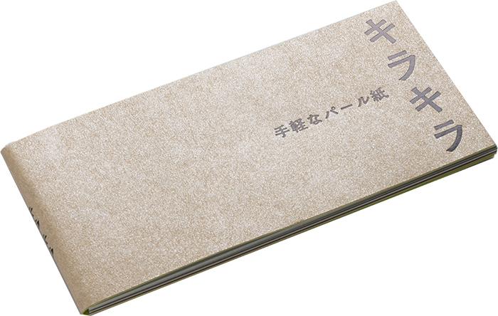 『デザインのひきだし35』特集は「紙の加工」徹底攻略ガイド!!_c0207090_17251896.jpg