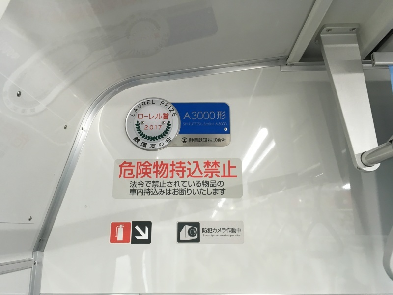 静鉄電車鉄道の日記念イベント&レインボートレインズのテーマ曲!_d0367998_09011769.jpg