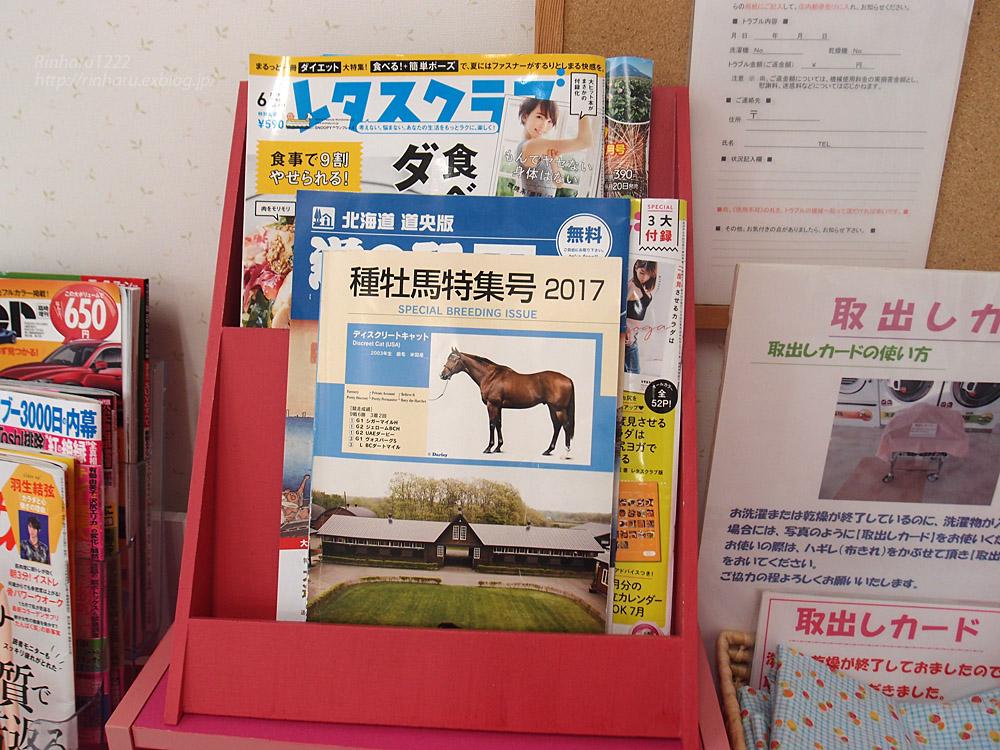 2018.7.27 コインランドリー(浦河)_f0250322_22503641.jpg