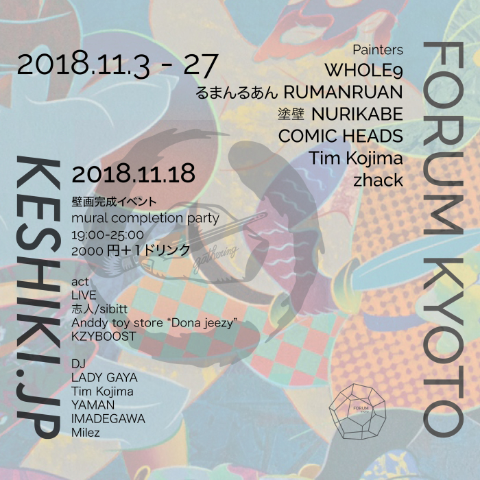 11/18 @FORUM KYOTO   Group Exhibition&POP-UP 「gathering」  Mural painting completion partyに志人出演決定です。_d0158942_16374771.jpeg