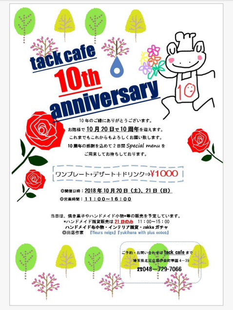 伊奈町『tack cafe 』10th anniversary!_a0127658_10404011.jpg