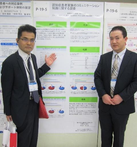 第51回 日本薬剤師会学術大会_c0203658_10491490.jpg
