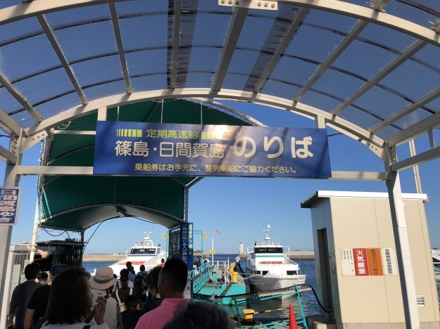 日間賀島に行ってきました〜♫         愛知県_e0184067_13133435.jpeg
