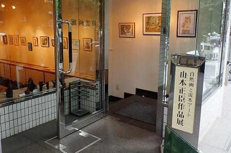 ★山本正臣さんの作品展に行ってきました_e0046474_15030654.jpg