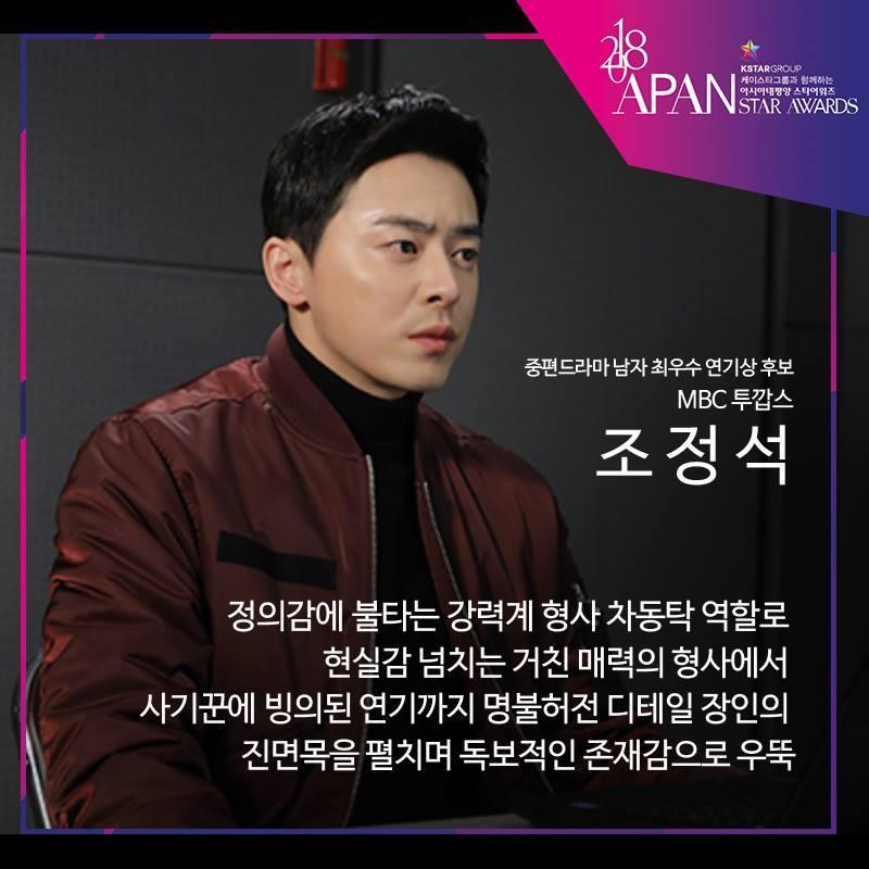 2018APAN Star Awards facebookより_f0378683_20235268.jpg
