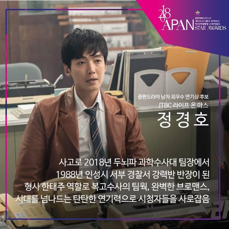 2018APAN Star Awards facebookより_f0378683_20245145.jpg